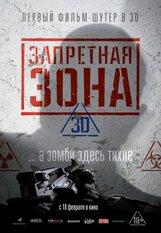 Постер к фильму «Запретная зона»