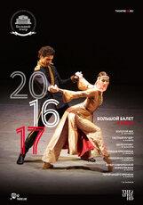 Постер к фильму «TheatreHD: Светлый ручей»