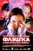 Постер к фильму «Флэш.ка »