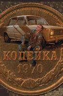 Постер к фильму «Копейка»