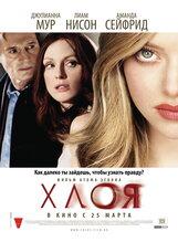 Постер к фильму «Хлоя»