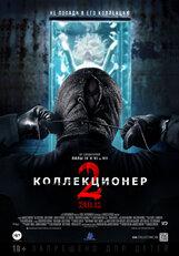 Постер к фильму «Коллекционер 2»