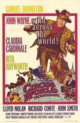 Постер к фильму «Мир цирка»