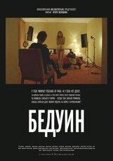 Постер к фильму «Бедуин»