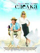 Постер к фильму «Сделка»