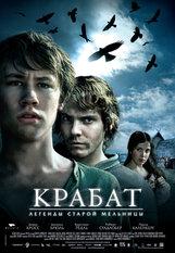Постер к фильму «Крабат. Ученик колдуна»