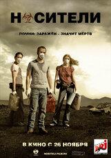 Постер к фильму «Носители»