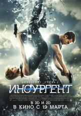 Постер к фильму «Дивергент, глава 2: Инсургент»