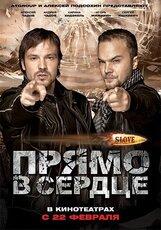 Постер к фильму «Slove - Прямо в сердце»