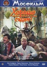 Постер к фильму «Хорошо сидим!»
