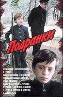 Постер к фильму «Подранки»