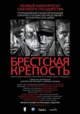 Постер к фильму «Брестская крепость»