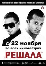 Постер к фильму «Решала»