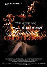 Постер к фильму «Паганини: Скрипач Дьявола»