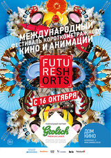 "Постер к фильму «Future Shorts. Программа ""Бархатный сезон-2013""»"
