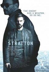 Постер к фильму «Стрэттон: Первое задание»