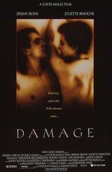Постер к фильму «Ущерб»