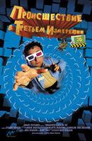 Постер к фильму «Происшествие в третьем измерении 3D»