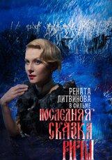 Постер к фильму «Последняя сказка Риты»