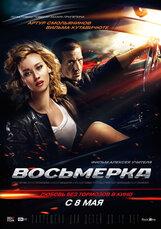Постер к фильму «Восьмерка»