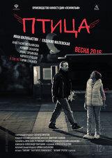 Постер к фильму «Птица»