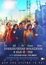 Постер к фильму «Приключения французов в Нью-Йорке»