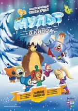 Постер к фильму «Мульт в кино. Выпуск №23»