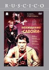 Постер к фильму «Похищение «Савойи» »