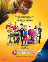 Постер к фильму «В гости к Робинсонам»