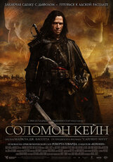 Постер к фильму «Соломон Кейн»