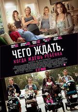 Постер к фильму «Чего ждать, когда ждешь ребенка»
