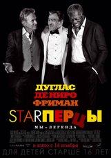 Постер к фильму «Starперцы»