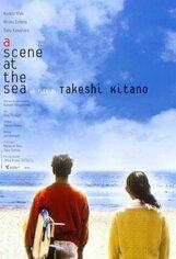 Постер к фильму «Сцены у моря»
