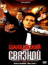 Постер к фильму «Шанхайский связной»