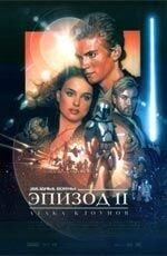 Постер к фильму «Звездные Войны: Эпизод II - Атака клонов»