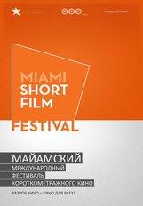 Постер к фильму «Киноальманах. Международный Майамский Фестиваль Короткометражного Кино»