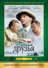 Постер к фильму «Верные друзья»