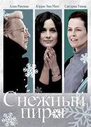 Постер к фильму «Снежный пирог»