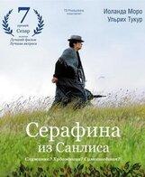 Постер к фильму «Серафина из Санлиса»