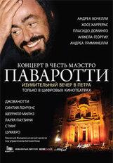 Постер к фильму «Трибьют-концерт Лучано Паваротти: Изумительный вечер в Petra»