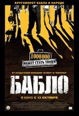 Постер к фильму «Бабло»