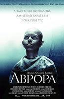 Постер к фильму «Аврора»