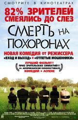Постер к фильму «Смерть на похоронах»