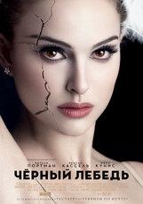 Постер к фильму «Черный лебедь»