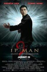 Постер к фильму «Ип Ман 2»