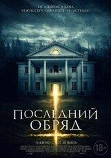 Постер к фильму «Последний обряд»