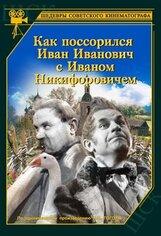 Постер к фильму «Как поссорились Иван Иванович с Иваном Никифоровичем»
