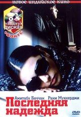 Постер к фильму «Последняя надежда»