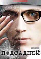 Постер к фильму «Подсадной»
