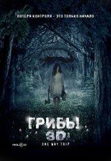 Постер к фильму «Грибы 3D»